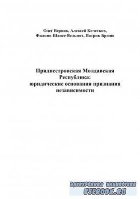 Верник О. и др. - Приднестровская Молдавская Республика: юридические основания признания независимости (2007)