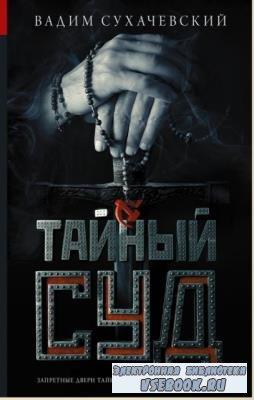 Вадим Сухачевский - Тайный суд (3 книги) (2015-2016)