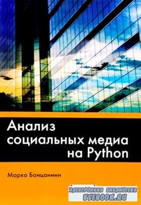 Бонцанини Марко - Анализ социальных медиа на Python (2018)