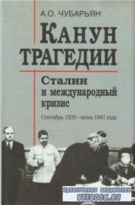 Чубарьян А.О. - Канун трагедии: Сталин и международный кризис: сентябрь 1939 – июнь 1941 года (2008)