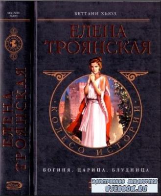 Хьюз Б. - Елена Троянская (2006)