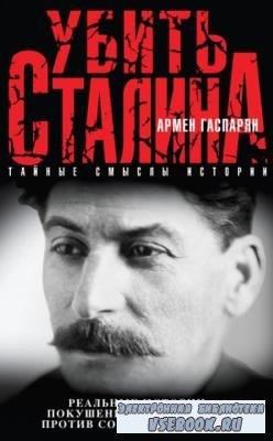 Убить Сталина. Реальные истории покушений и заговоров против советского вождя (2016)