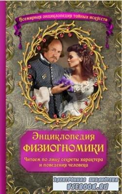 Всемирная энциклопедия тайных искусств (9 книг) (1998-2015)