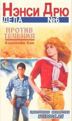 Кэролайн Кин - Нэнси Дрю (53 книги) (1944-2004)
