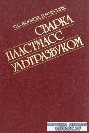 Волков С. С., Черняк Б. Я. - Сварка пластмасс ультразвуком (1986)