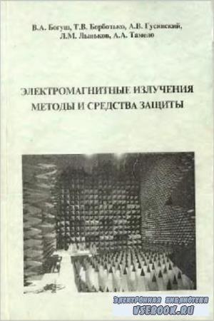 Богуш В. А. , Борботько Т. В. - Электромагнитные излучения. Методы и средства защиты (2003)