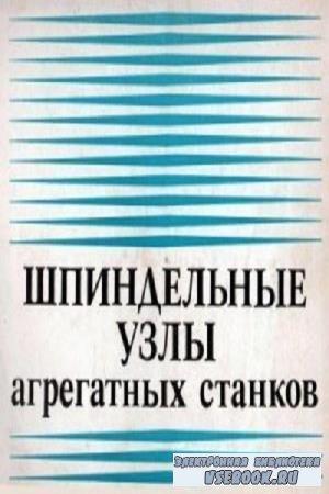 Н.М. Вороничев - Шпиндельные узлы агрегатных станков (1983)