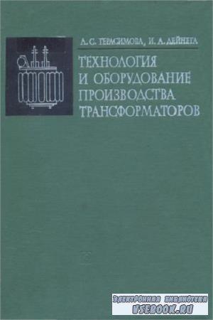 Герасимова Л.С. , Дейнега И.А. - Технология и оборудование производства трансформаторов (1972)