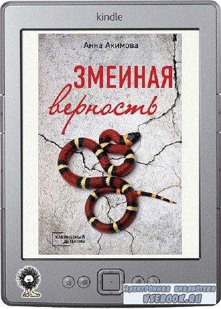 Акимова Анна - Змеиная верность