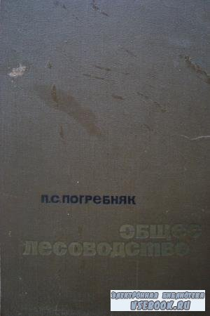 П.С. Погребняк - Общее лесоводство (1968)