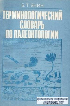 Б.Т. Янин - Терминологический словарь по палеонтологии (1990)