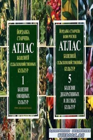 Й. Станчева - Атлас болезней сельскохозяйственных культур. В 5 томах (2002-2005)