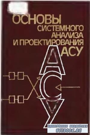 А.А. Павлов - Основы системного анализа и проектирования АСУ (1991)