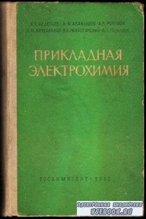 Н.П. Федотьев - Прикладная электрохимия (1962)