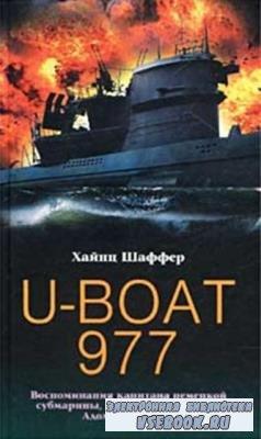 Хайнц Шаффер - U-Boat 977. Воспоминания капитана немецкой субмарины, последнего убежища Адольфа Гитлера (2003)