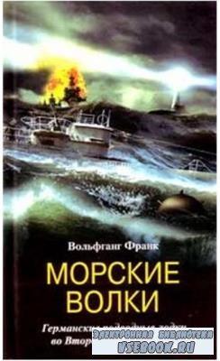 Франк Вольфганг - Морские волки. Германские подводные лодки во Второй мировой войне (2004)