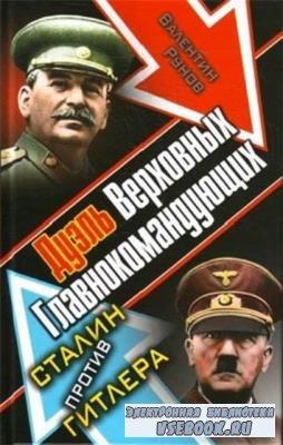 Рунов В. - Дуэль Верховных Главнокомандующих. Сталин против Гитлера (2013)