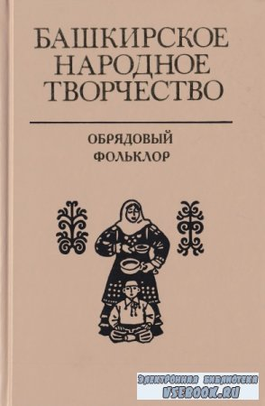 Башкирское народное творчество. Том 12. Обрядовый фольклор