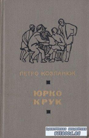 Петро Козланюк. Юрко Крук