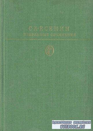 Сергей Есенин. Избранные сочинения