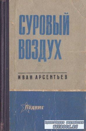 Иван Арсентьев. Суровый воздух