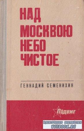 Геннадий Семенихин. Над Москвою небо чистое