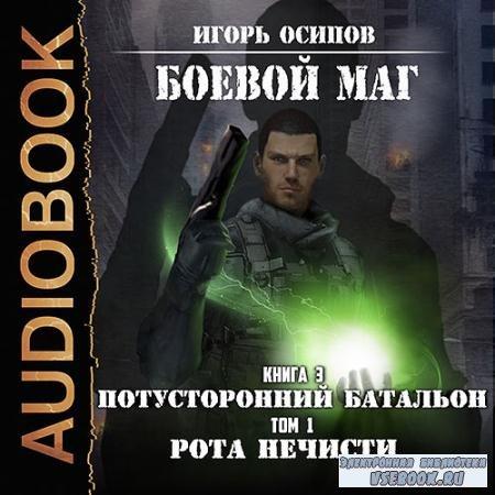 Осипов Игорь - Потусторонний батальон. Том 1. Рота нечисти (Аудиокнига)