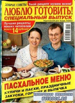 Люблю готовить. Специальный выпуск №4, 2012. Пасхальное меню