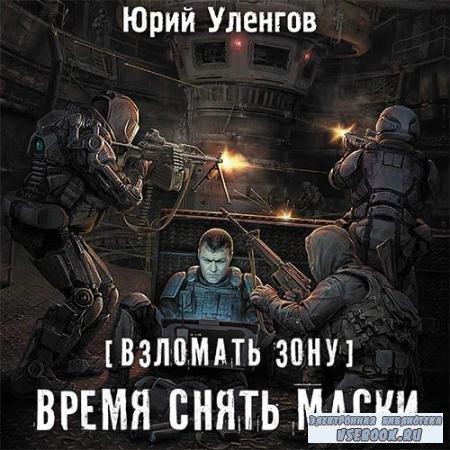 Уленгов Юрий - Взломать Зону. Время снять маски (Аудиокнига)