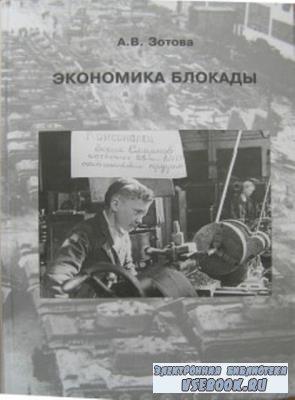 Зотова А.В. - Экономика блокады (2016)