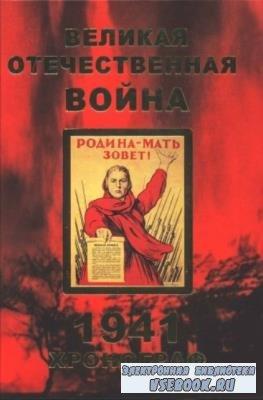 Соколов А.М. - Великая Отечественная война. Хронограф 1941 (2007)