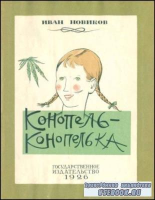 Новиков И. - Конопель-конопелька (1926)