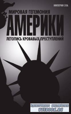 Платонов О. А., Райзеггер Г. - Мировая гегемония Америки. Летопись кровавых ...