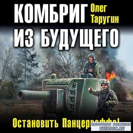 Таругин Олег - Комбриг из будущего. Остановить Панцерваффе! (Аудиокнига)