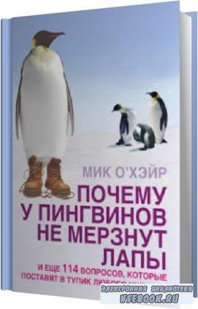 Мик О'Хэйр. Почему у пингвинов не мерзнут лапы? И ещё 114 вопросов, которые поставят в тупик любого учёного (Аудиокнига)