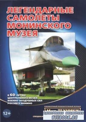 Легендарные самолеты Монинского музея (2018)
