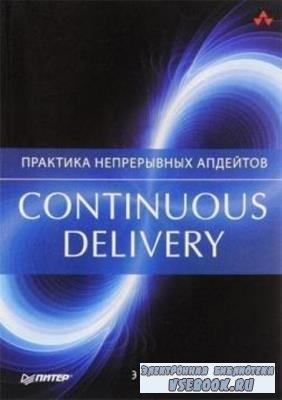 Эберхард Вольф - Continuous delivery. Практика непрерывных апдейтов (Для профессионалов.) (2016)