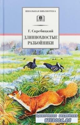 Скребицкий Г.А. - Длиннохвостые разбойники (2001)