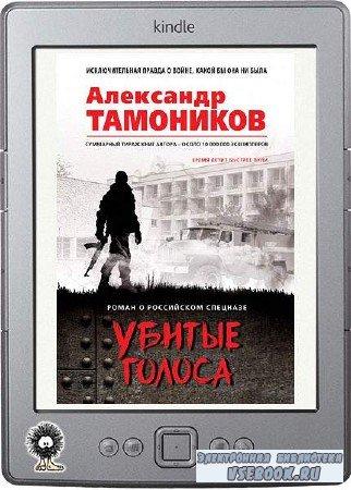 Тамоников Александр - Убитые голоса