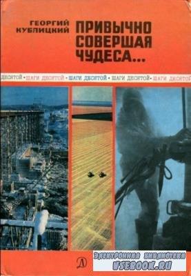 Кублицкий Г.И. - Привычно совершая чудеса... (1979)