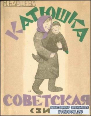 Баршева М. - Катюшка советская (1926)