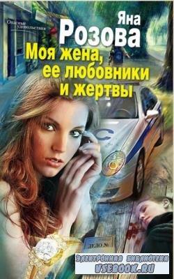 Опасные удовольствия (29 книг) (2011-2014)