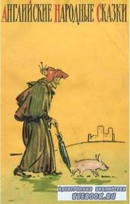 Шерешевская Н. (сост.) - Английские народные сказки (1957)