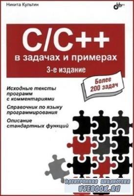 Культин Н.Б. - C/C++ в задачах и примерах 3-е издание (2019)