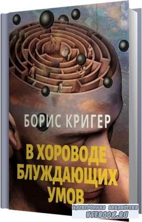 Борис Кригер. В хороводе блуждающих умов (Аудиокнига)