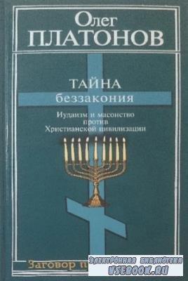 Платонов О. А. - Тайна беззакония. Иудаизм и масонство против Христианской  ...