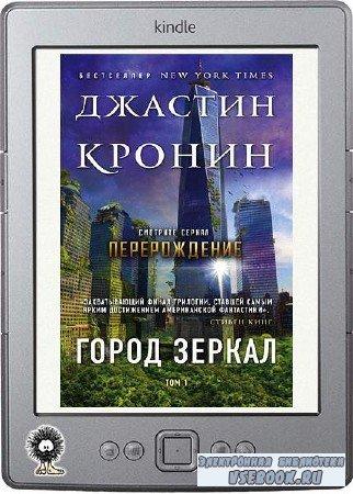 Кронин Джастин - Город зеркал. Том 1
