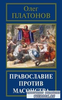 Платонов О. А. - Православие против масонства (2016)