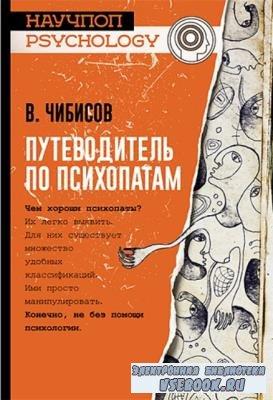 Чибисов Василий - Путеводитель по психопатам (2018)