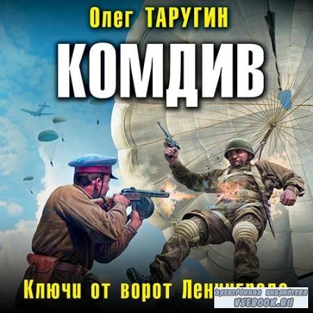 Таругин Олег - Комдив. Ключи от ворот Ленинграда (Аудиокнига)